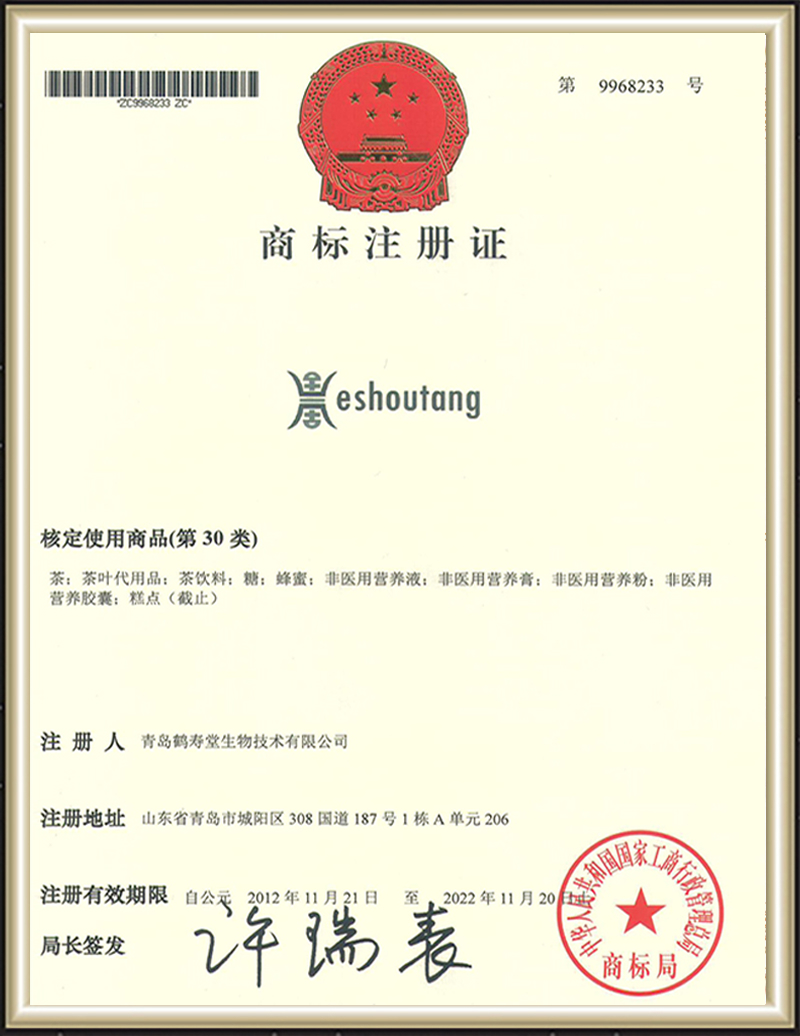 Heshoutang China Trademark Certificate