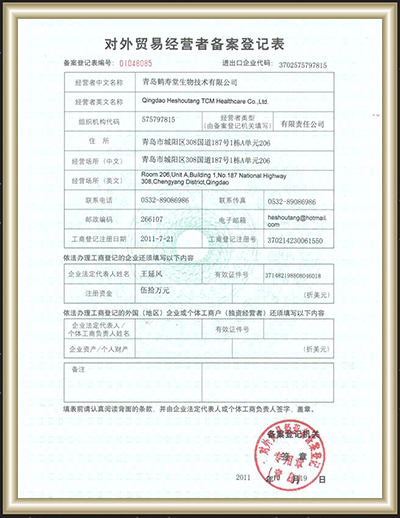 heshoutang foreign trade license