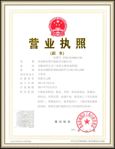 heshoutangbusinesslicense